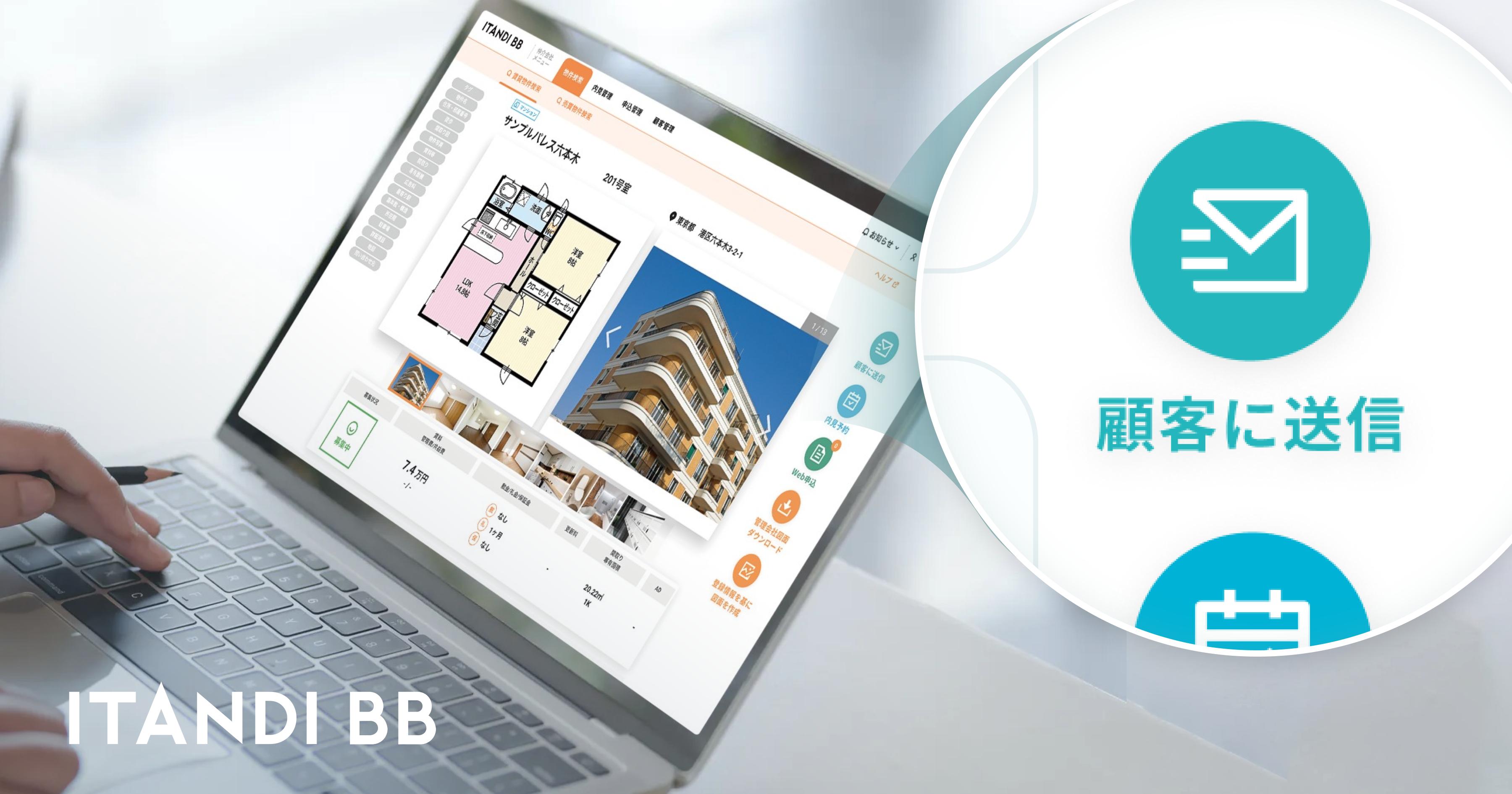 不動産業者間サイト「ITANDI BB」顧客管理・物件提案機能を搭載、空室情報を即時自動回答