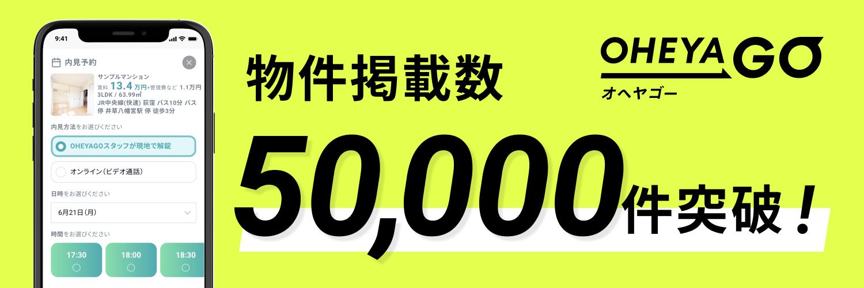 セルフ内見型賃貸サイト「OHEYAGO」掲載物件数 50,000件を突破