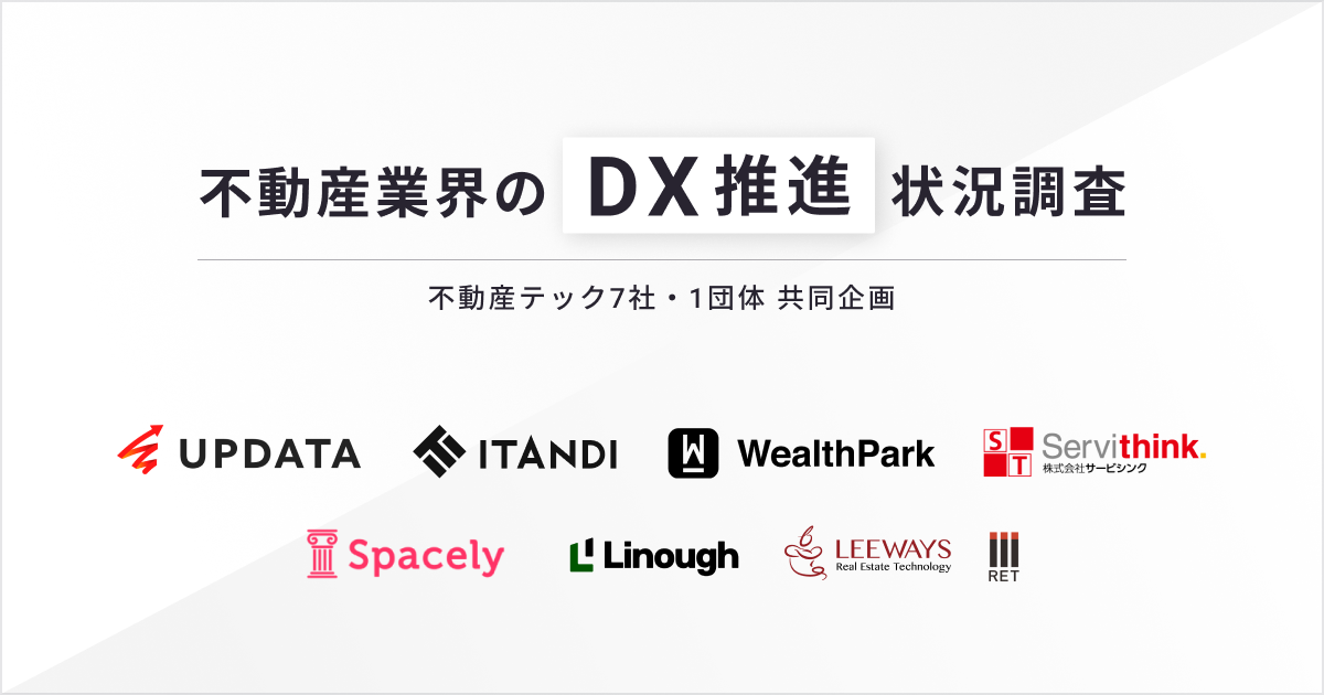 不動産テック7社・1団体 共同企画【不動産業界のDX推進状況調査】