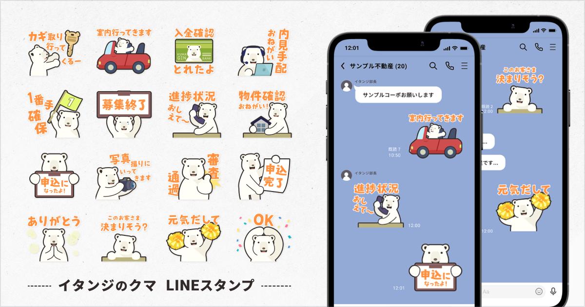 不動産会社の社内コミュニケーション用「イタンジのクマ」 LINEスタンプ販売開始!