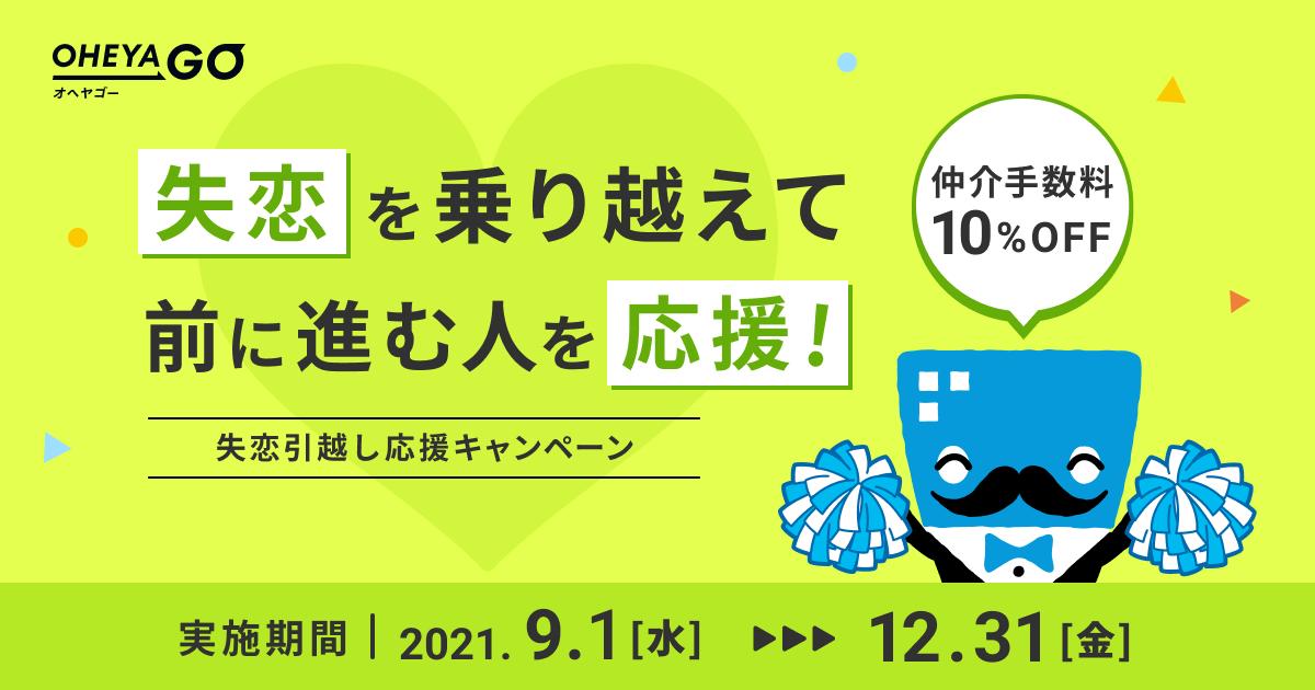 お部屋探しのOHEYAGO 「失恋引越し応援キャンペーン」を開始!