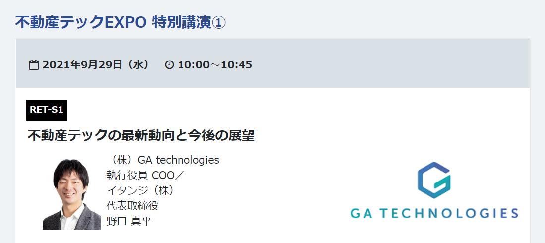 不動産テックEXPO関西 登壇|不動産テックの最新動向と今後の展望(9/29)