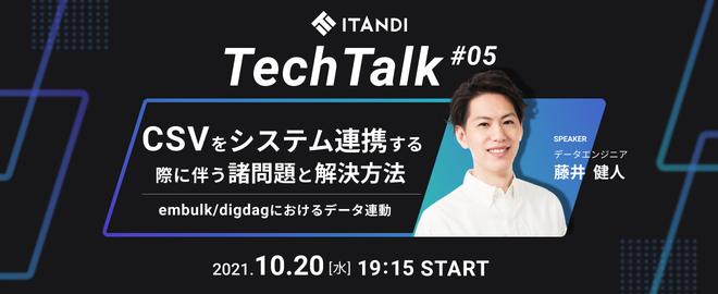 ITANDI TechTalk#5 CSVをシステム連携する際に伴う諸問題と解決方法