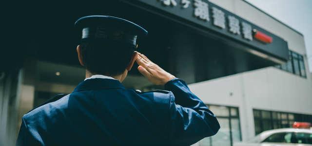 警察への告訴