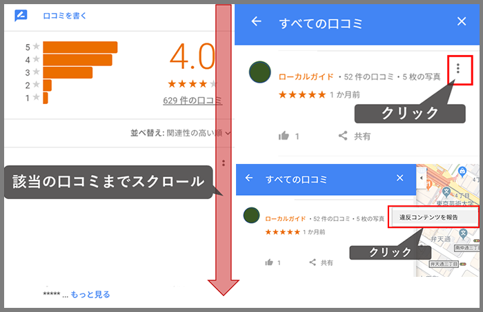 Googleマップの口コミ削除依頼