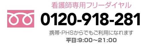 看護師の求人・転職|福井県専用フリーダイヤル