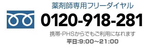 薬剤師の求人・転職|富山県専用フリーダイヤル