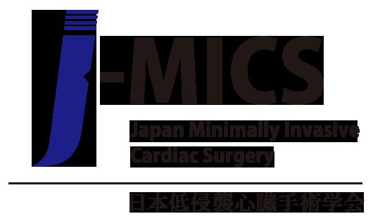 日本低侵襲心臓手術学会 Japan Minimally Invasive Cardiac Surgery J-MICS
