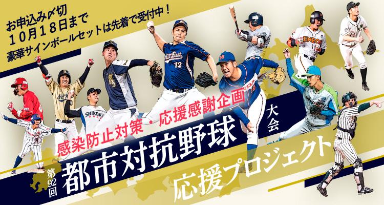 都市対抗野球応援プロジェクト