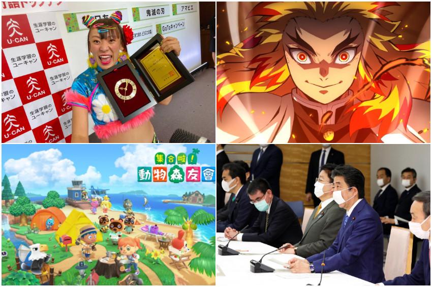 2020日本流行語大賞名單出爐,「3密」奪年度大賞,「愛的迫降」、「鬼滅之刃」都上榜!