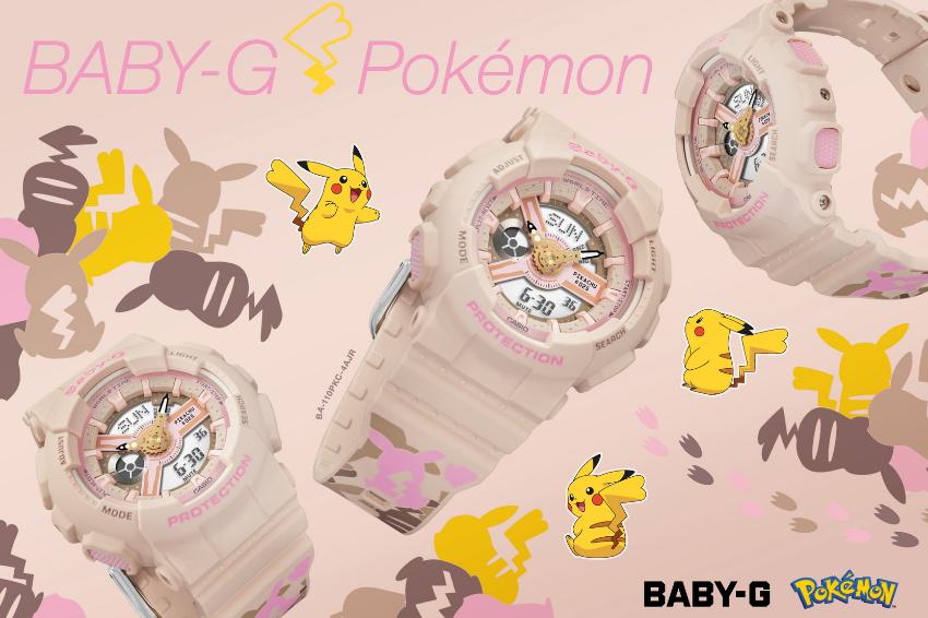 櫻色皮卡丘來報到!「BABY-G」聯名防震電子錶將問世,可愛度飆破十萬伏特!