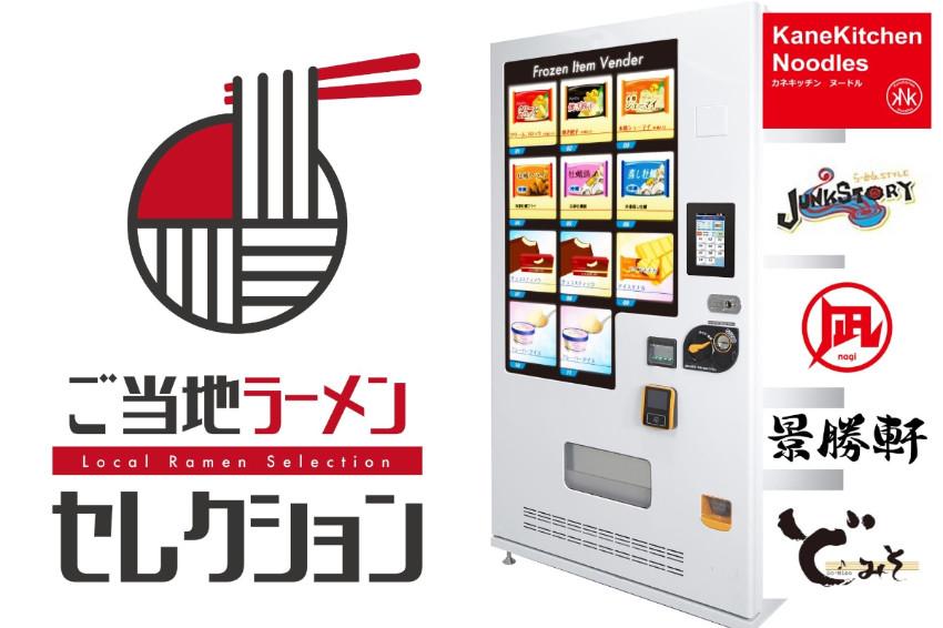 日本人真的無極限!「拉麵販賣機」東京自由之丘登場,網羅日本全國各地名店拉麵,24小時都能吃到拉麵。