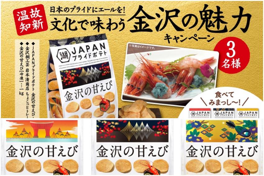 這款金澤伴手禮一定要收!「金澤甜蝦洋芋片」全新包裝亮相,由當地美術大學學生設計,融 入金澤文化特色。