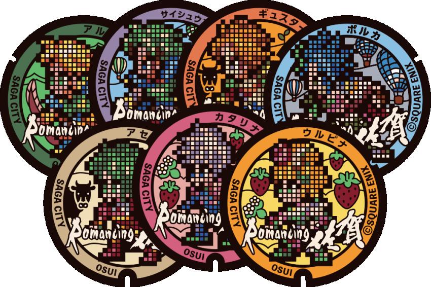 為紀念人氣電玩《復活邪神SaGa》系列30週年,佐賀市推出7款彩色點陣圖人孔蓋超吸睛!