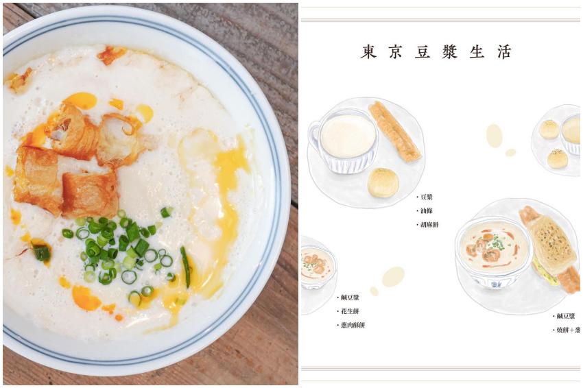橫掃日本人IG的超夯早餐店「東京豆漿生活」,一堆人大老遠前來就是要喝那碗「辣油鹹豆漿」!