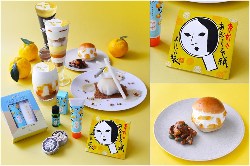 清爽系當道!舞伎吸油面紙「よーじや」祭出超狂柚香保養品&甜點,酸甜滋味最適合入秋買一波!