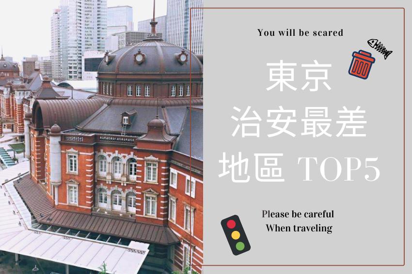 無法出國真欣慰!東京治安最差地區Top5,帶你來揭曉大都會的黑暗角落!