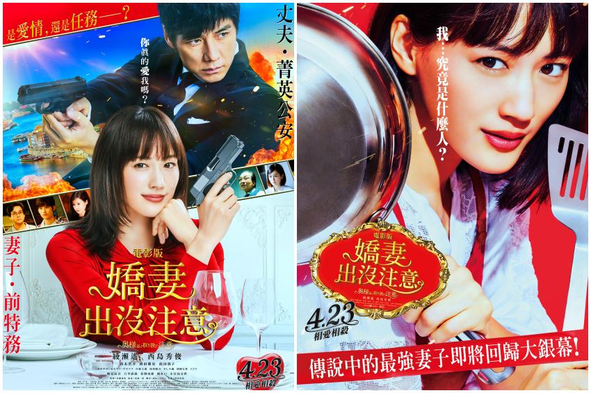 最強妻子回歸大銀幕!綾瀨遙、西島秀俊主演《嬌妻出沒注意》即將上映,槍響之後迎來的究竟是……?