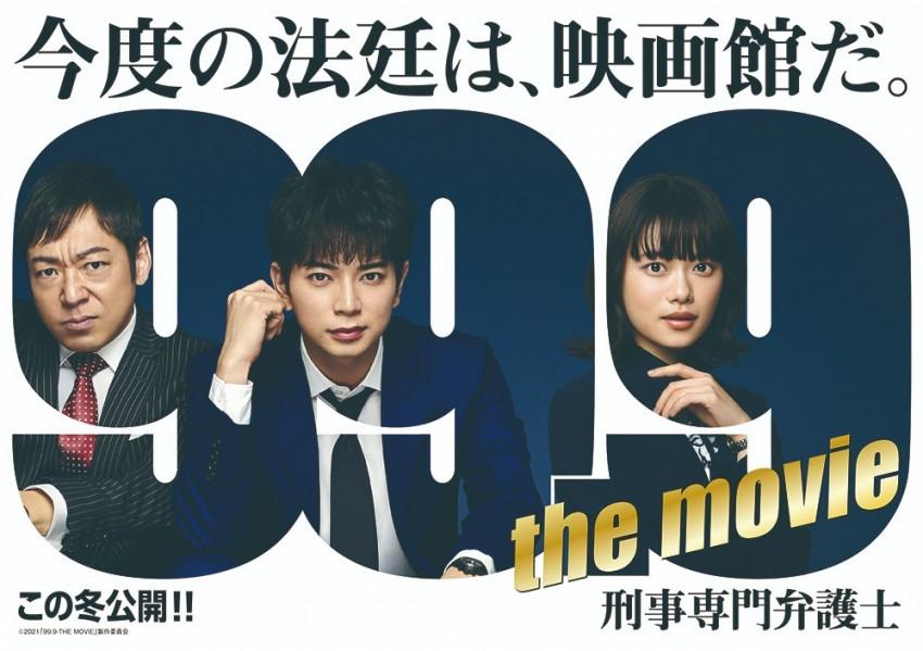 《99.9不可能的翻案》2021冬季強勢回歸!松本潤、香川照之攜手新搭檔「杉咲花」登大銀幕