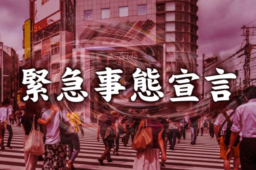 本週新聞精選/日本政府擬將緊急事態宣言延長、爆笑問題田中裕二驚傳腦梗塞