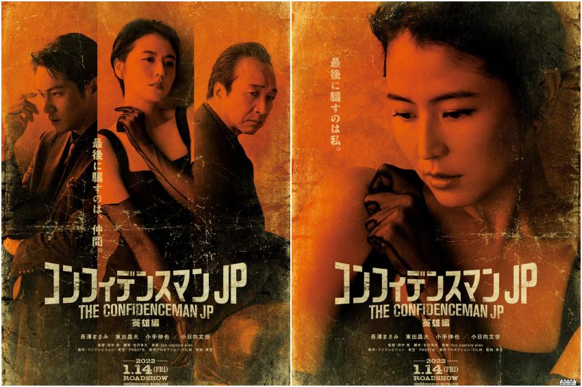 那個女人回來了!長澤雅美《信用詐欺師JP》第三部電影「英雄篇」海報釋出,上映日同步確定!