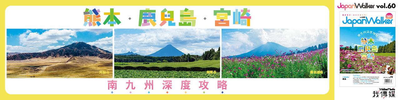 為去日本做準備!南九州熊本、鹿兒島、宮城旅遊攻略通通在這裡