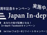 【Japan In-depth1周年記念キャンペーン第2弾】 twitterフォロー&リツイートキャンペーン