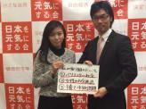 [Japan In-depth 編集部]【マイノリティーを政治に!】〜筆談ホステスが区議選出馬会見~
