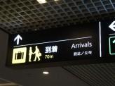 """[西村健] 【ピクトグラムで""""おもてなし""""?】 ~東京都長期ビジョンを読み解く!その10~"""