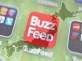 [安倍宏行]【BuzzFeedが新聞・テレビを駆逐する】~日本版、ついにローンチ~