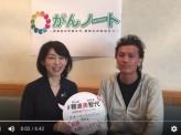 「日本の未来を語る」トップランナー対談 がんノートプロデューサー岸田徹氏