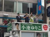 都知事選候補者政策評価 小池百合子候補 東京都長期ビジョンを読み解く!【特別編】
