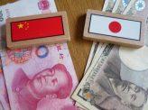 「一帯一路」中国の野望の真実