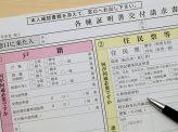 蓮舫氏と朝日新聞の勘違い