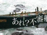 北朝鮮漂着漁船に工作員はいない