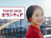 オリパラ・ボランティア募集の意義 東京都長期ビジョンを読み解く!その62