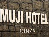 激戦ホテル業界にMUJI参入