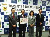 福島の発展に必要な教育投資
