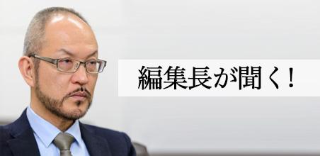 編集長が聞く!