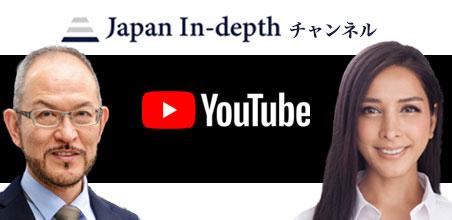 Japan in-depthチャンネル