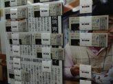 令和の朝日新聞大研究 3 大誤報が示す劣悪化