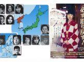 拉致問題を否定した日本人達