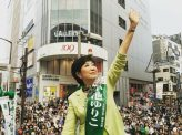 小池百合子都知事再選総括 東京都長期ビジョンを読み解く!【特別編】
