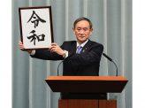 どうなる?菅政権の安保政策 「ポスト安倍 何処へ行く日本」