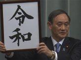 新総理は脱安倍路線で「ポスト安倍 何処へ行く日本」