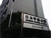 日本学術会議は解散したら?