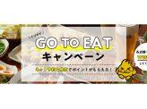 「Go To Eat」錬金術師に物申す