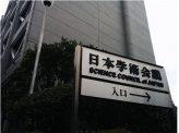 日本学術会議元会長、安倍首相に罵詈雑言