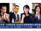 青年局・女性局主催自民党総裁選討論会で各候補者持論展開