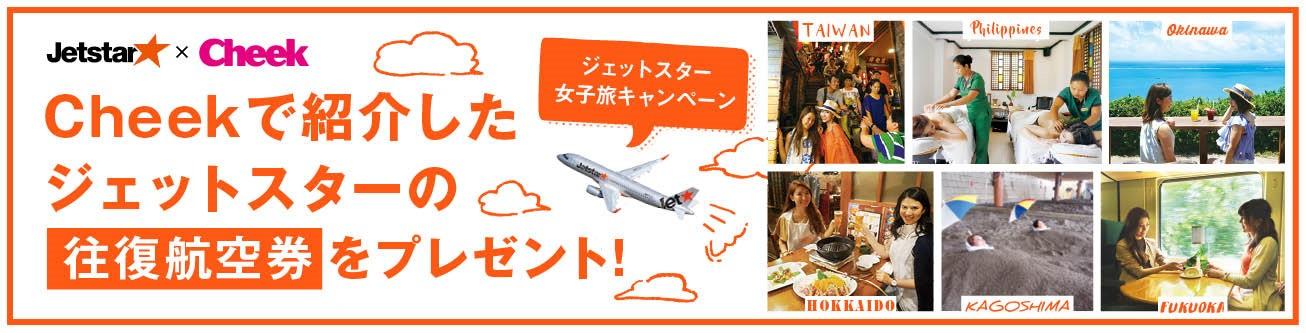 ジェットスター女子旅キャンペーン Cheekで紹介したジェットスターの往復航空券をプレゼント!